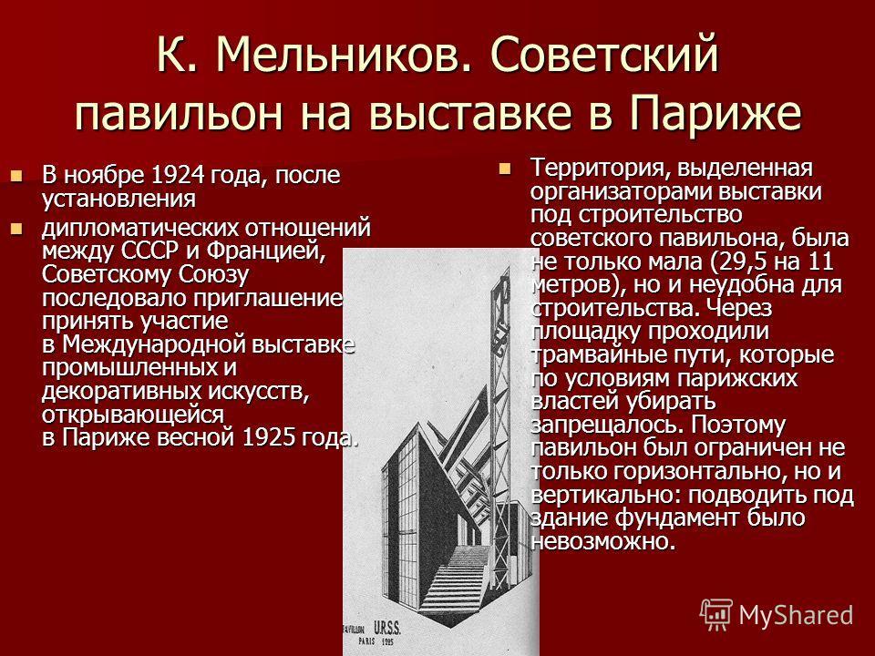 К. Мельников. Советский павильон на выставке в Париже В ноябре 1924 года, после установления В ноябре 1924 года, после установления дипломатических отношений между СССР и Францией, Советскому Союзу последовало приглашение принять участие в Международ