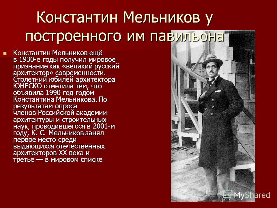 Константин Мельников ещё в 1930-е годы получил мировое признание как «великий русский архитектор» современности. Столетний юбилей архитектора ЮНЕСКО отметила тем, что объявила 1990 год годом Константина Мельникова. По результатам опроса членов Россий