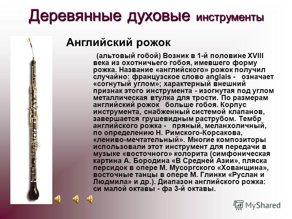 Деревянные духовые инструменты Непосредственным его предшественником считают зурну - инструмент, распространенный на Кавказе и в Средней Азии. С XVII века гобой - непременный участник военных оркестров, а также ансамблей, сопровождавших оперные и бал