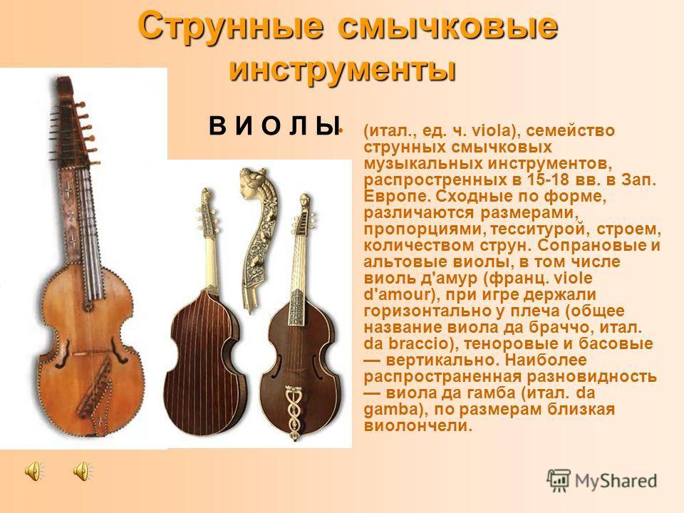 Струнные -смычковые инструменты ВИОЛЫ СКРИПКА АЛЬТ ВИОЛОНЧЕЛЬ КОНТРАБАС