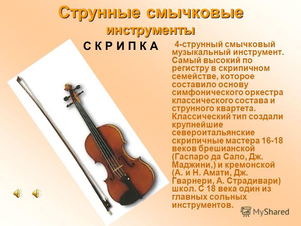 Струнные смычковые инструменты Струнные смычковые инструменты (итал., ед. ч. viola), семейство струнных смычковых музыкальных инструментов, распростренных в 15-18 вв. в Зап. Европе. Сходные по форме, различаются размерами, пропорциями, тесситурой, ст