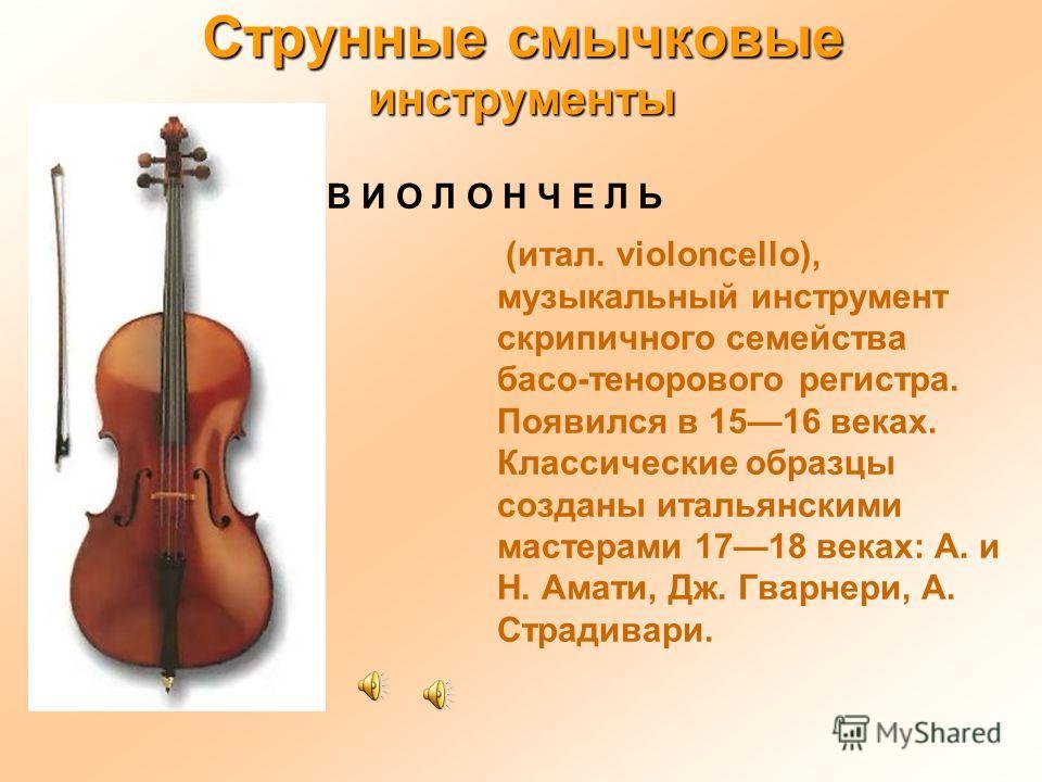 Струнные смычковые инструменты инструмент скрипичного семейства. По размерам несколько превосходит скрипку. Ранние образцы этого инструмента относятся к XVI веку. В поисках наилучшей конструкции альта большую роль сыграл выдающийся итальянский мастер