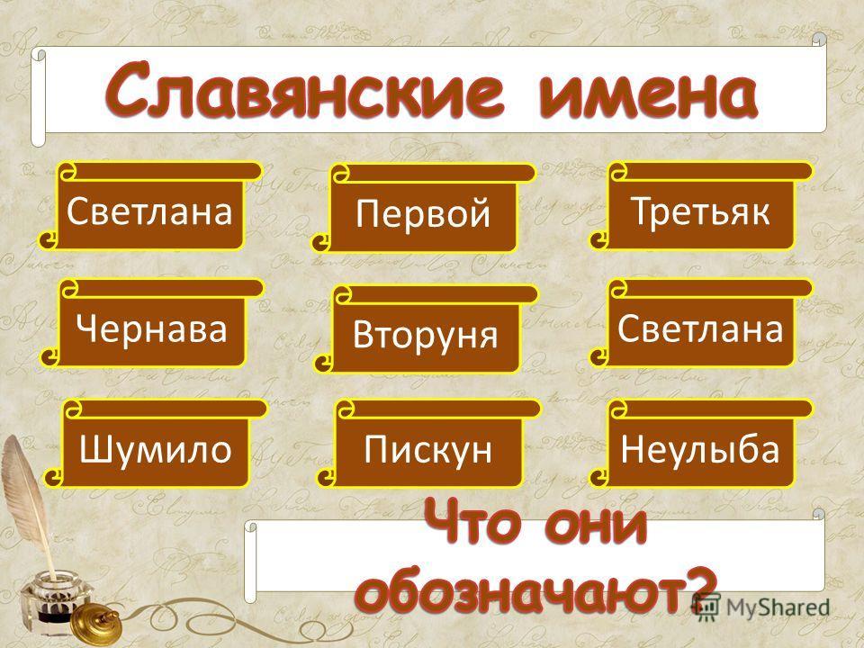 Светлана Первой Третьяк Чернава Вторуня Светлана Шумило НеулыбаПискун