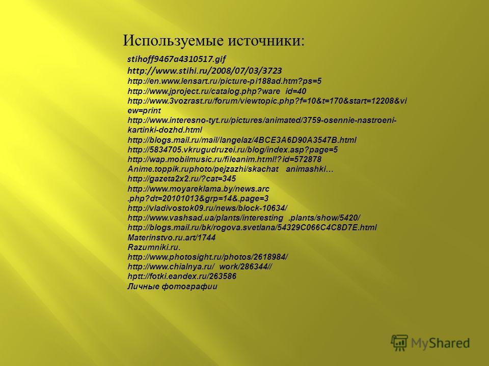 Используемые источники : stihoff9467a4310517. gif http://www.stihi.ru/2008/07/03/3723 http://en.www.lensart.ru/picture-pi188ad.htm?ps=5 http://www.jproject.ru/catalog.php?ware id=40 http://www.3vozrast.ru/forum/viewtopic.php?f=10&t=170&start=12208&vi