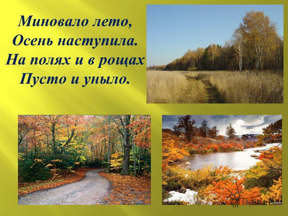 Миновало лето, Осень наступила. На полях и в рощах Пусто и уныло.