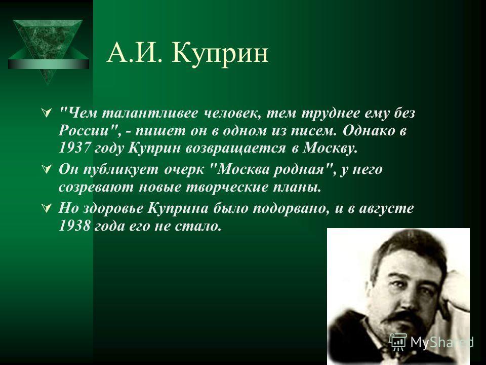 А.И. Куприн