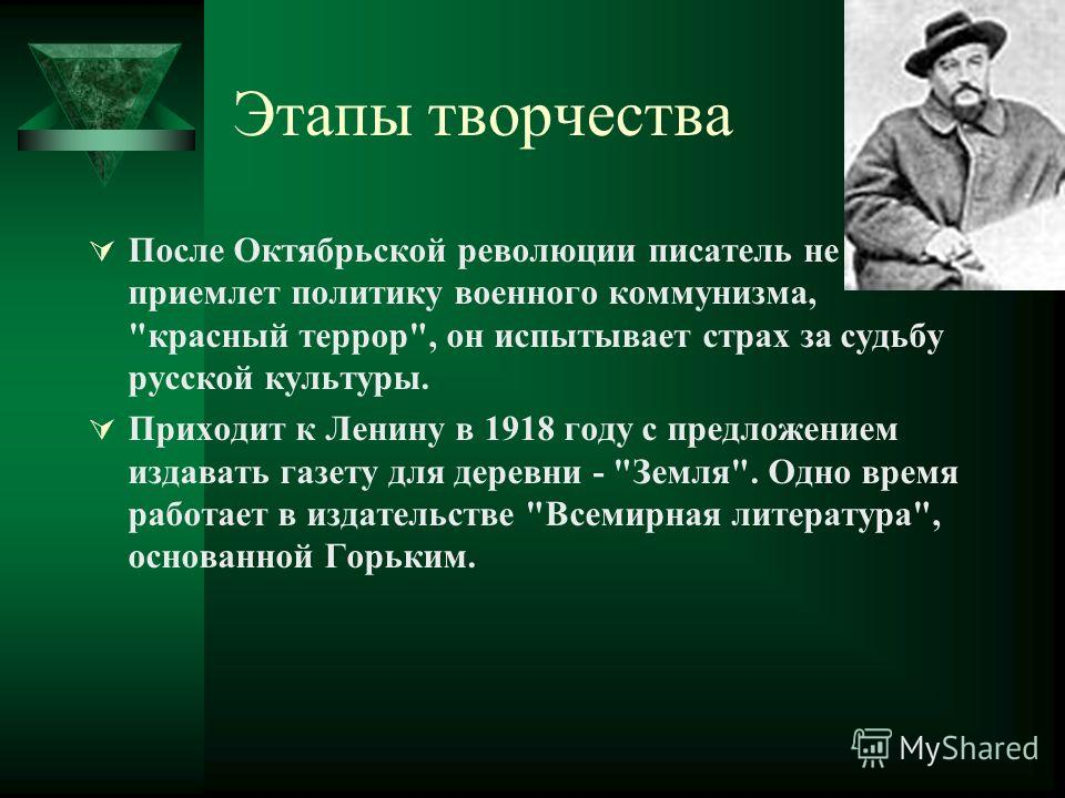 Этапы творчества После Октябрьской революции писатель не приемлет политику военного коммунизма,