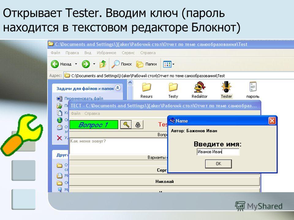 Открывает Tester. Вводим ключ (пароль находится в текстовом редакторе Блокнот)