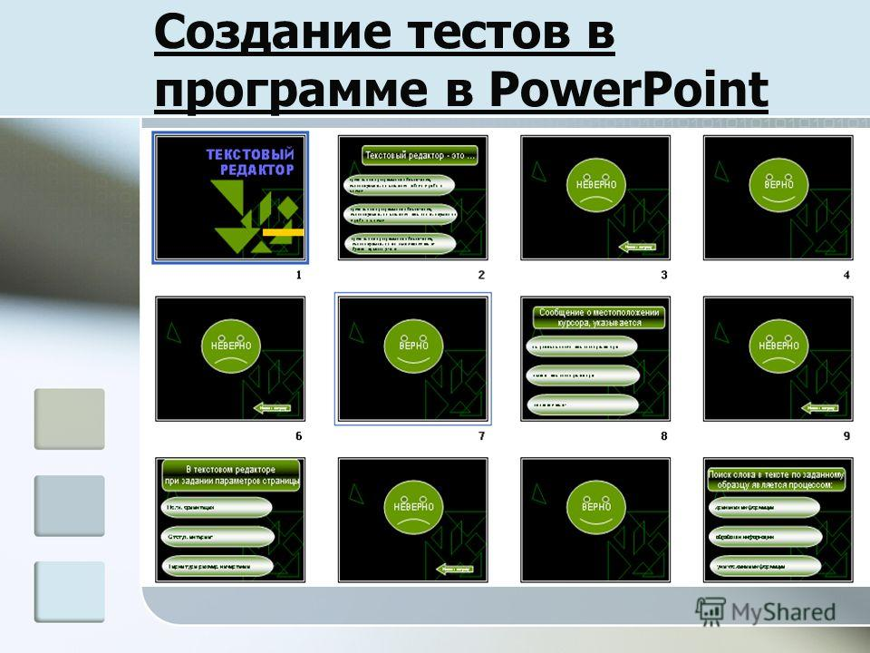 Создание тестов в программе в PowerPoint
