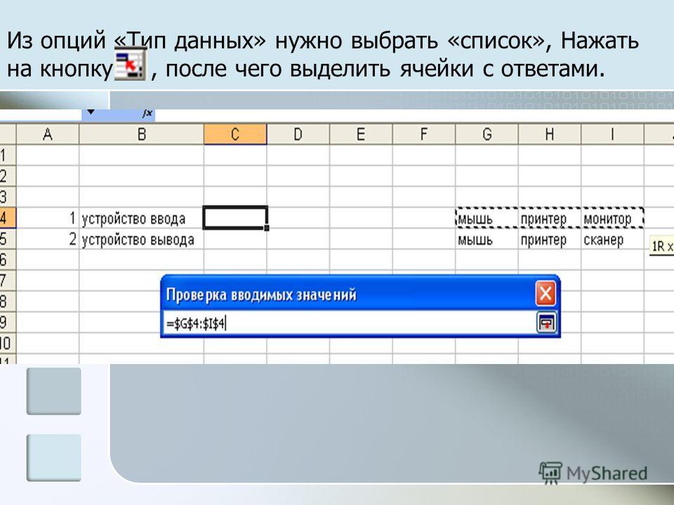 Из опций «Тип данных» нужно выбрать «список», Нажать на кнопку, после чего выделить ячейки с ответами.