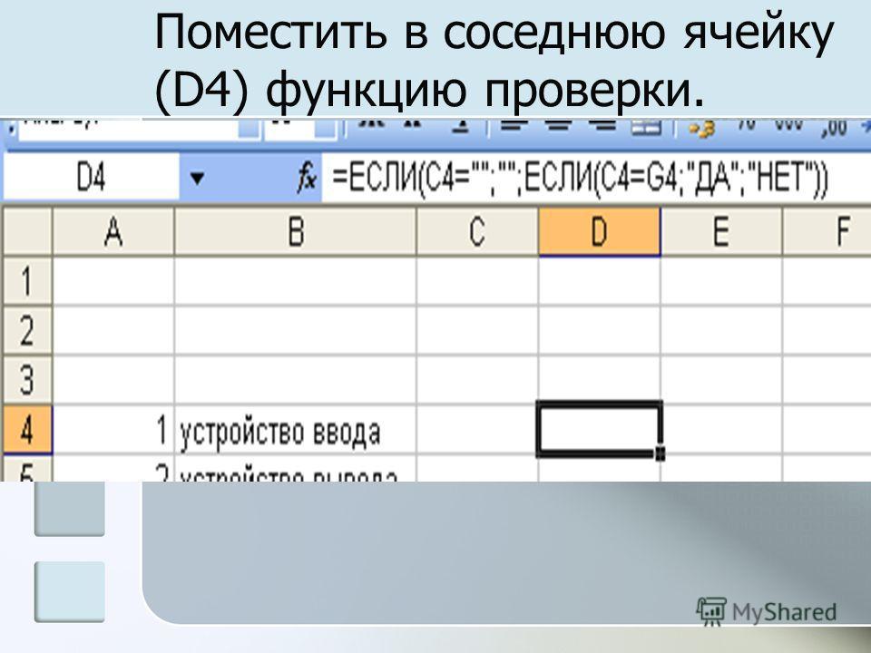 Поместить в соседнюю ячейку (D4) функцию проверки.