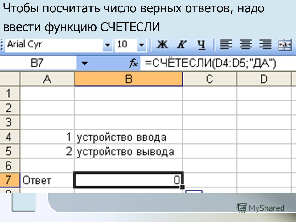 Чтобы посчитать число верных ответов, надо ввести функцию СЧЕТЕСЛИ