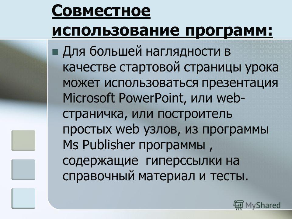Совместное использование программ: Для большей наглядности в качестве стартовой страницы урока может использоваться презентация Microsoft PowerPoint, или web- страничка, или построитель простых web узлов, из программы Ms Publisher программы, содержащ