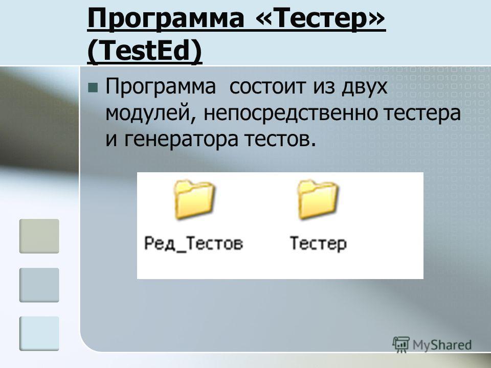 Программа «Тестер» (TestEd) Программа состоит из двух модулей, непосредственно тестера и генератора тестов.