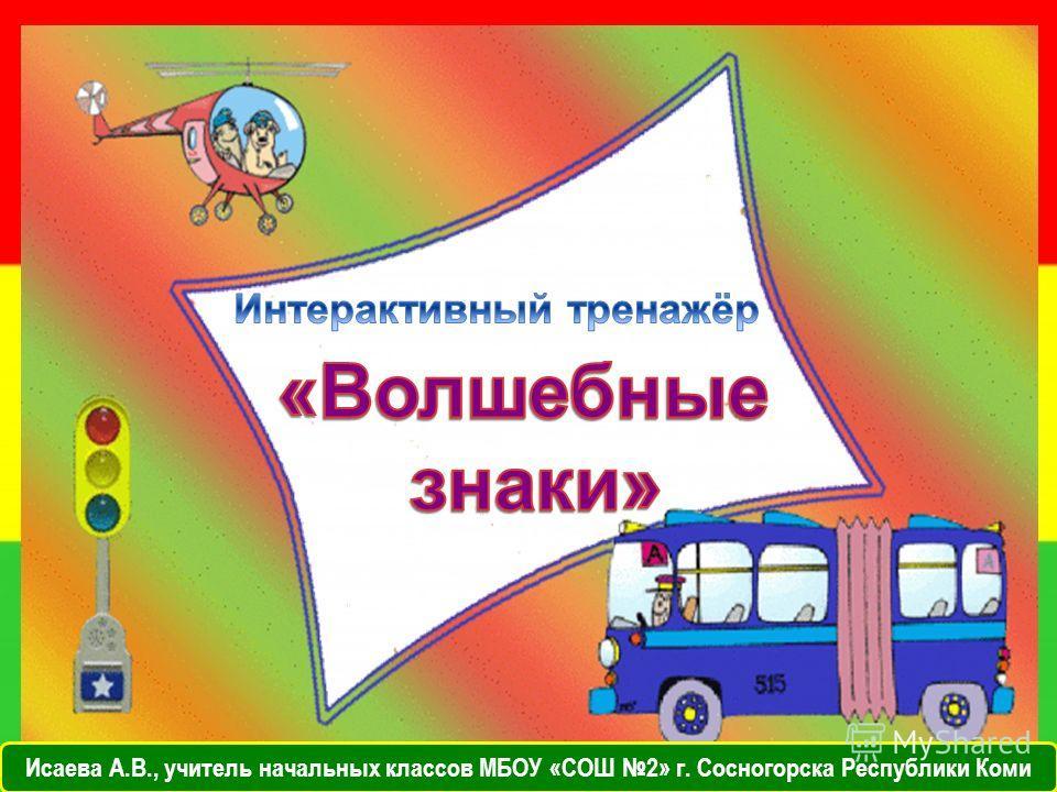 Исаева А.В., учитель начальных классов МБОУ «СОШ 2» г. Сосногорска Республики Коми