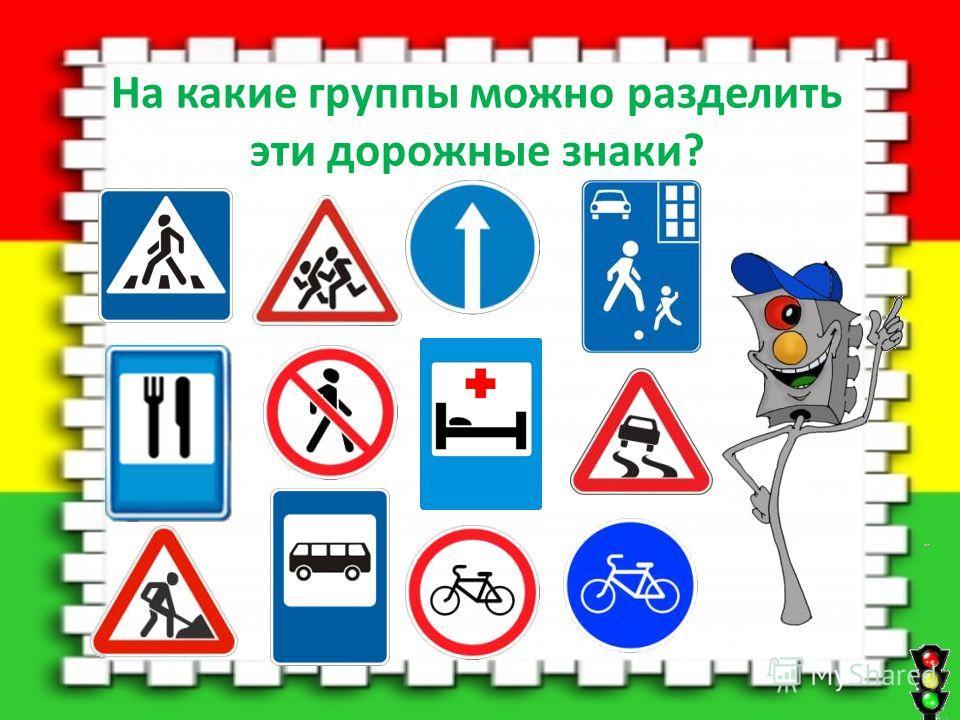 На какие группы можно разделить эти дорожные знаки?
