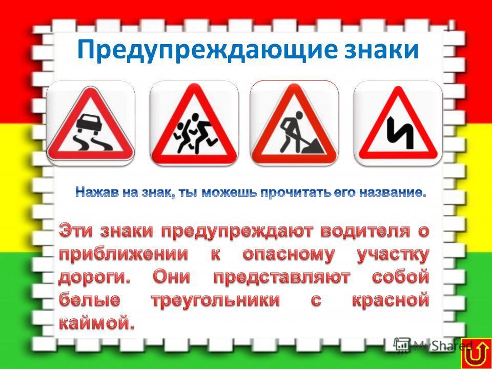 Предупреждающие знаки Скользкая дорога Скользкая дорога Дорожные работы Осторожно, дети! Опасные повороты