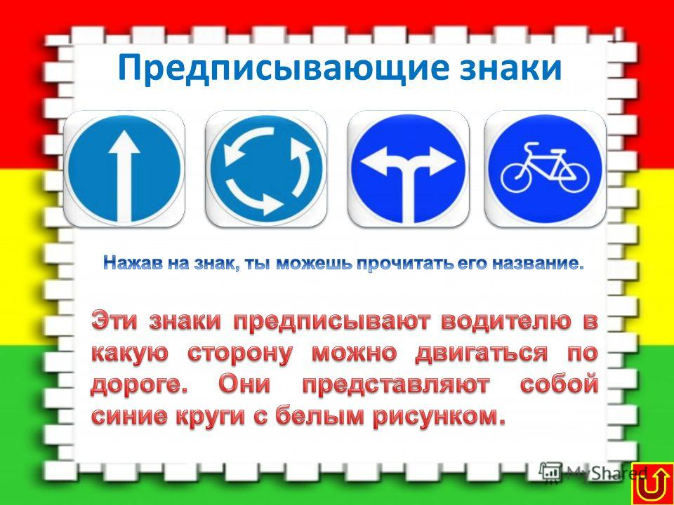 Предписывающие знаки Движение прямо Движение направо или налево Круговое движение Велосипедная дорожка