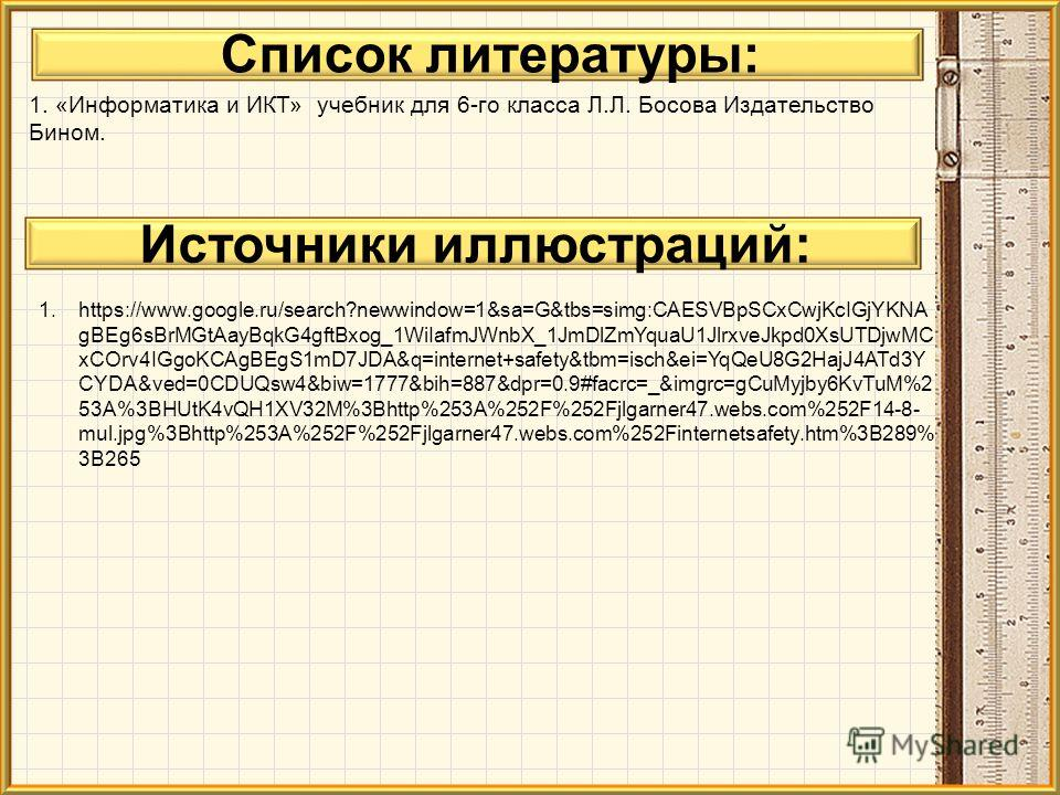 1. «Информатика и ИКТ» учебник для 6-го класса Л.Л. Босова Издательство Бином. Источники иллюстраций: 1.https://www.google.ru/search?newwindow=1&sa=G&tbs=simg:CAESVBpSCxCwjKcIGjYKNA gBEg6sBrMGtAayBqkG4gftBxog_1WiIafmJWnbX_1JmDlZmYquaU1JlrxveJkpd0XsUT