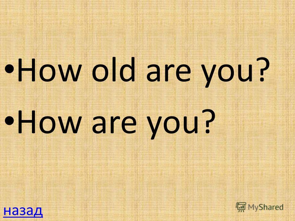 How old are you? How are you? назад