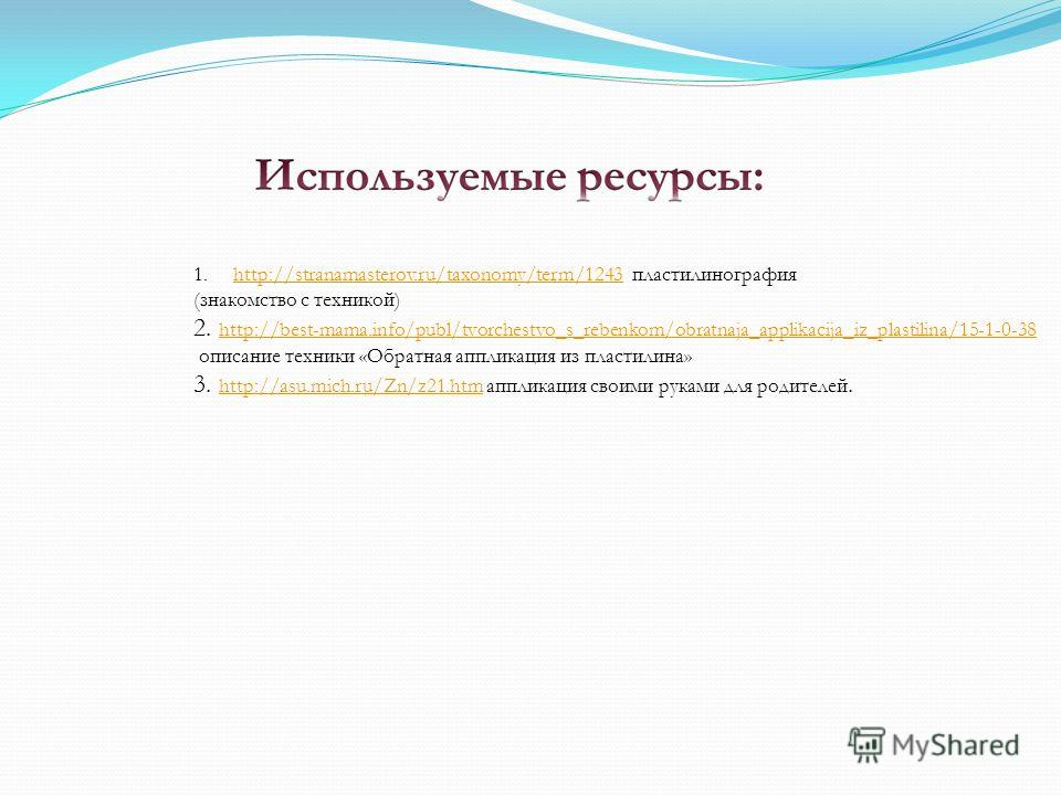 1.http://stranamasterov.ru/taxonomy/term/1243 пластилинографияhttp://stranamasterov.ru/taxonomy/term/1243 (знакомство с техникой) 2. http://best-mama.info/publ/tvorchestvo_s_rebenkom/obratnaja_applikacija_iz_plastilina/15-1-0-38 http://best-mama.info