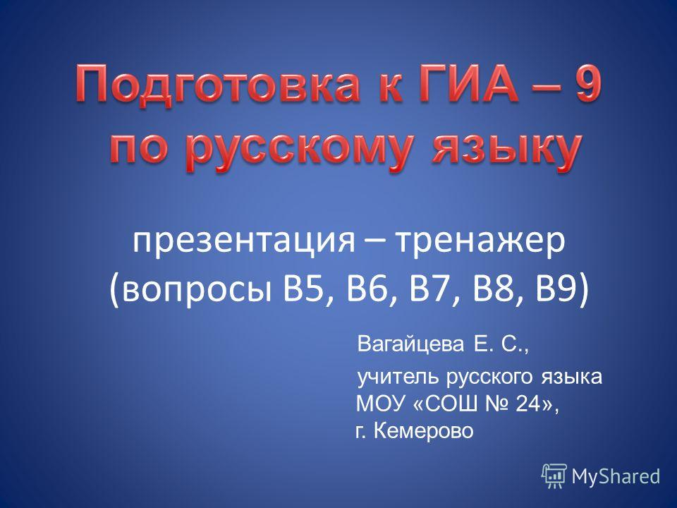 презентация – тренажер (вопросы В5, В6, В7, В8, В9) Вагайцева Е. С., учитель русского языка МОУ «СОШ 24», г. Кемерово
