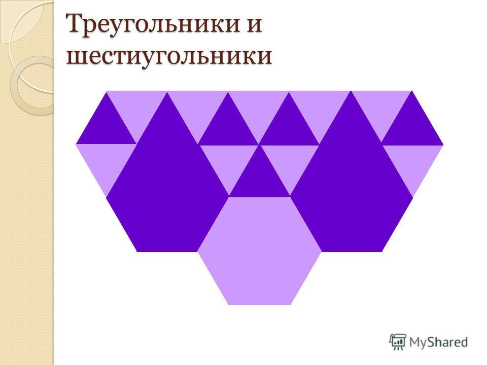 Треугольники и шестиугольники