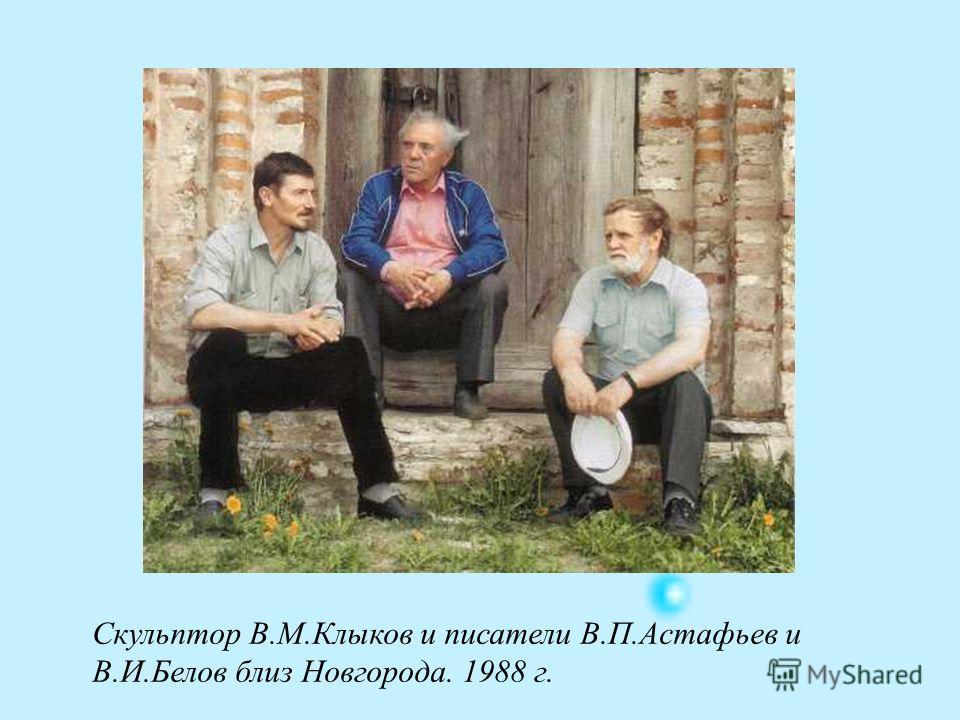 Скульптор В.М.Клыков и писатели В.П.Астафьев и В.И.Белов близ Новгорода. 1988 г.