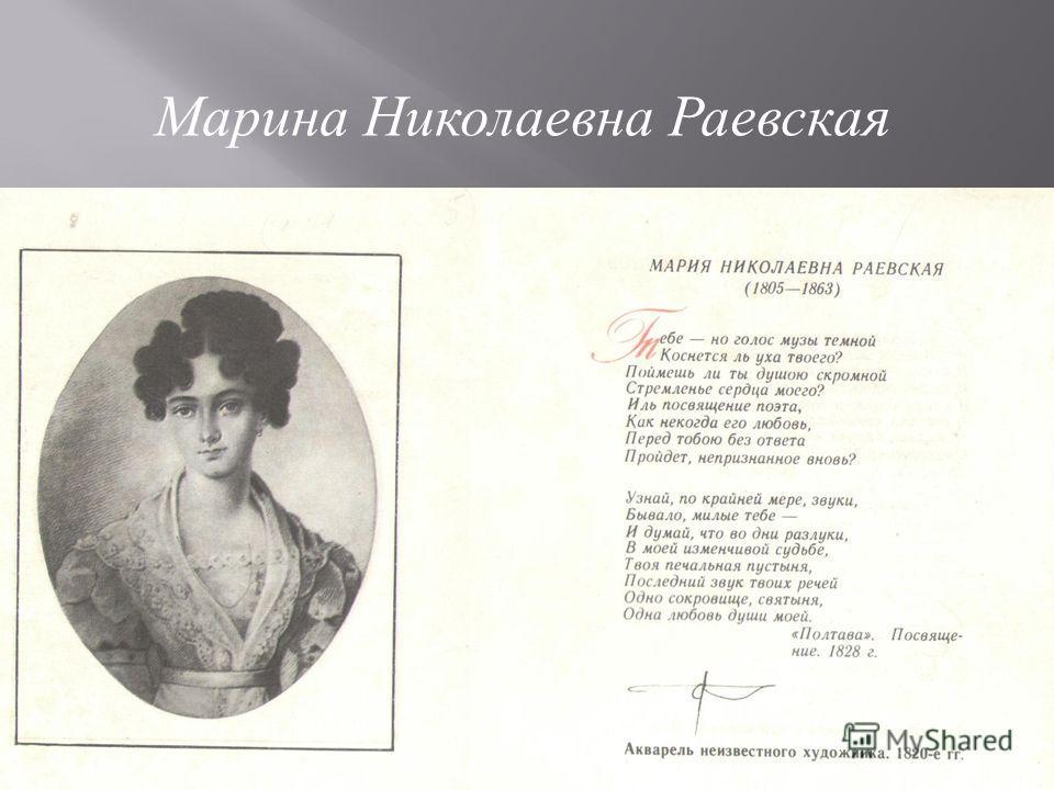 Марина Николаевна Раевская