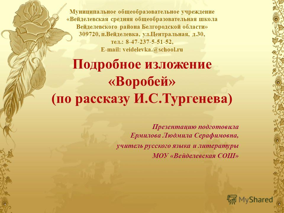 Русский язык канакина 4 класс краткое изложение спасение воробышка