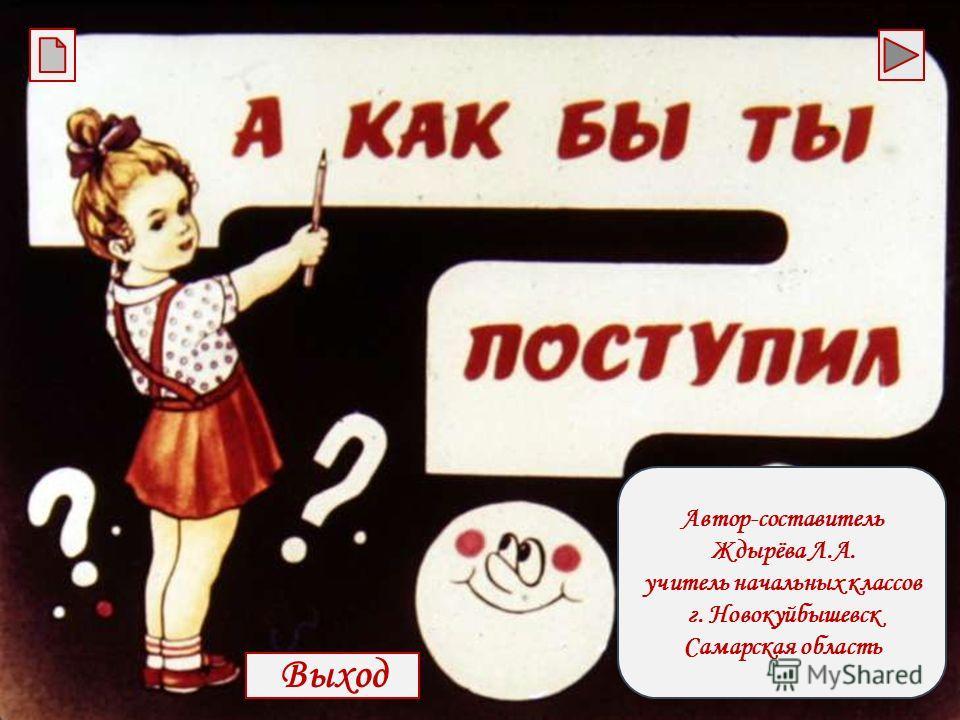 Автор-составитель Ждырёва Л.А. учитель начальных классов г. Новокуйбышевск Самарская область Выход