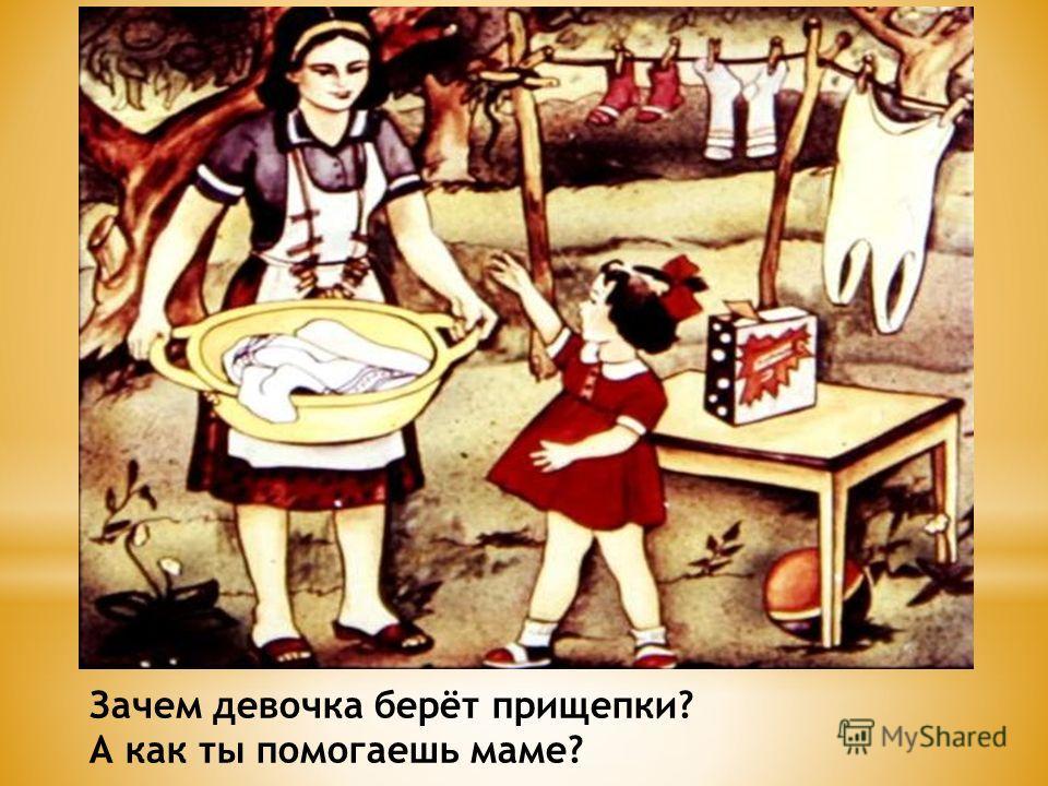 Зачем девочка берёт прищепки? А как ты помогаешь маме?