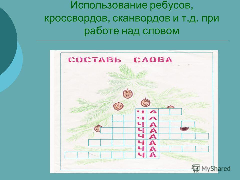 Использование ребусов, кроссвордов, сканвордов и т.д. при работе над словом