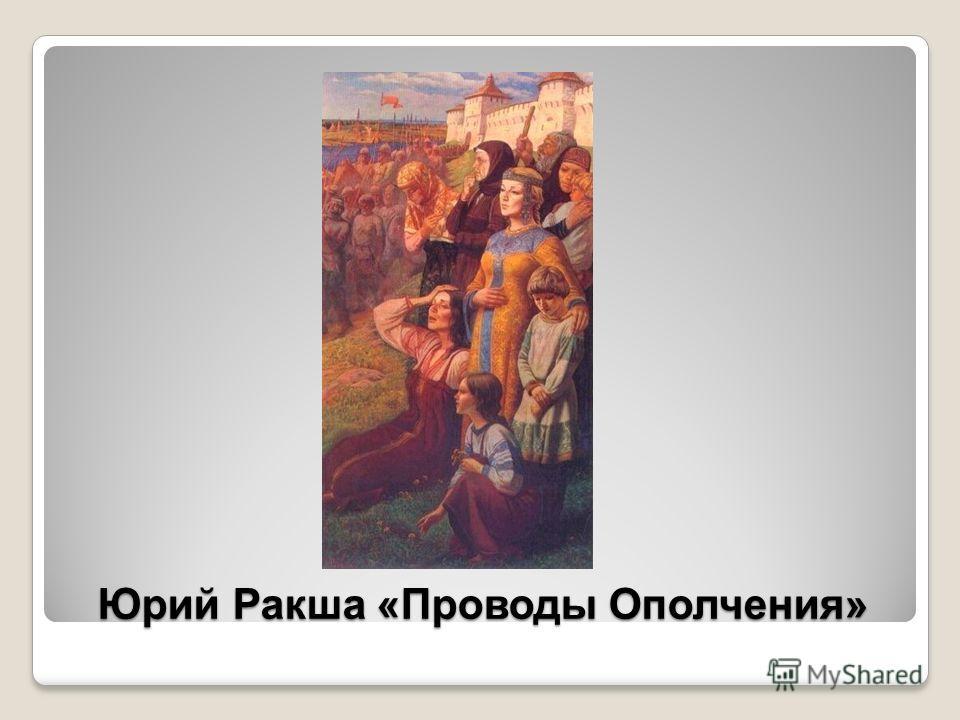Юрий Ракша «Проводы Ополчения» Юрий Ракша «Проводы Ополчения»