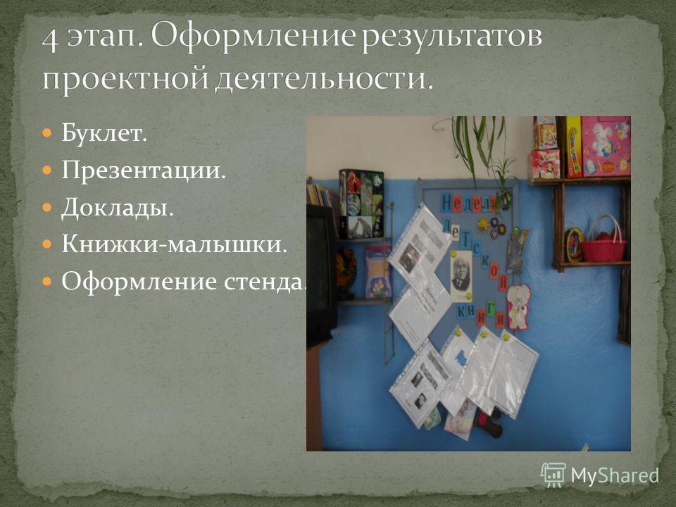 Буклет. Презентации. Доклады. Книжки-малышки. Оформление стенда.