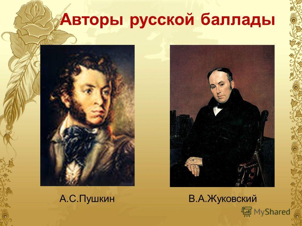 В.А.ЖуковскийА.С.Пушкин Авторы русской баллады