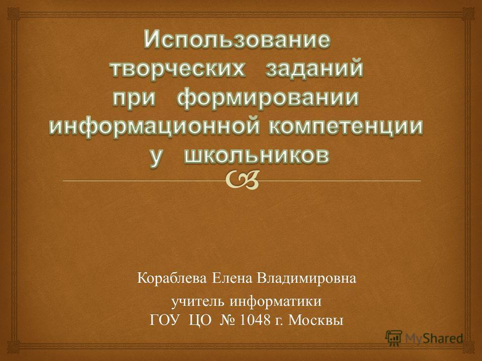 Кораблева Елена Владимировна учитель информатики ГОУ ЦО 1048 г. Москвы