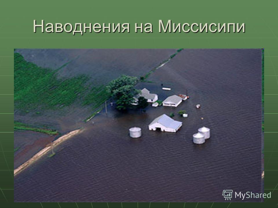 Наводнения на Миссисипи