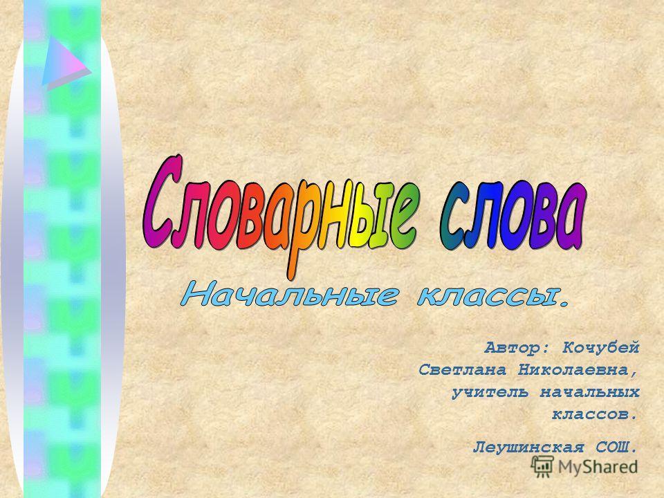 Автор: Кочубей Светлана Николаевна, учитель начальных классов. Леушинская СОШ.