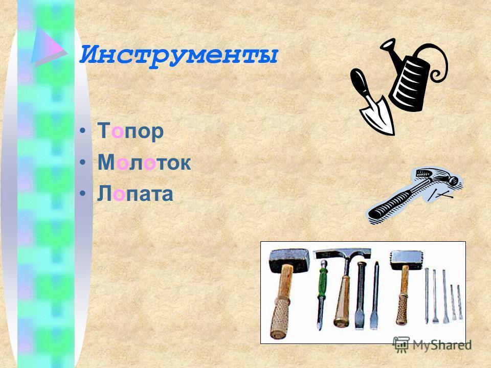 Инструменты Топор Молоток Лопата