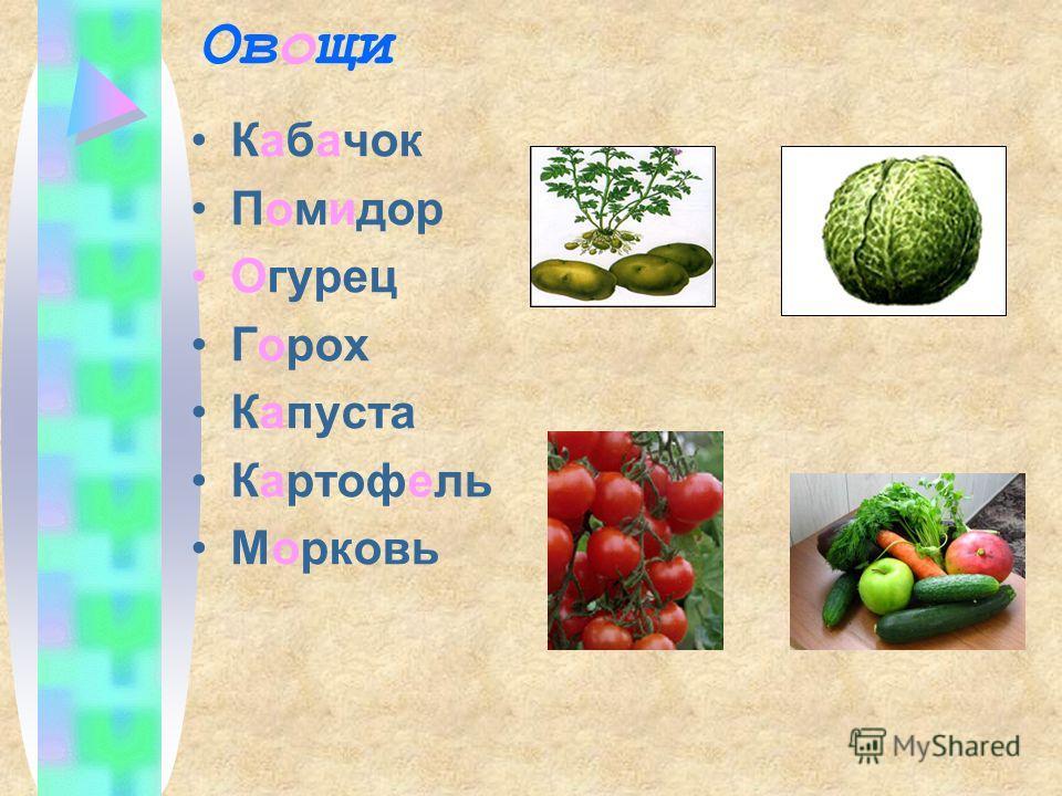 Овощи Кабачок Помидор Огурец Горох Капуста Картофель Морковь
