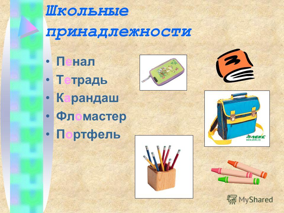 Школьные принадлежности Пенал Тетрадь Карандаш Фломастер Портфель