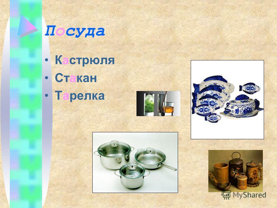 Посуда Кастрюля Стакан Тарелка