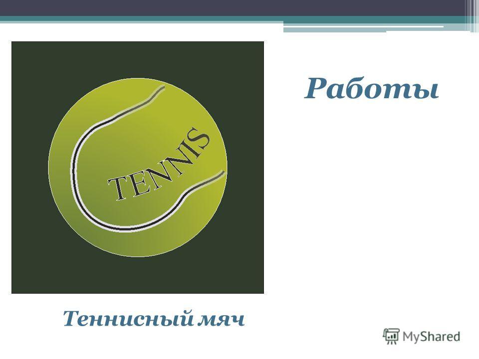 Работы Теннисный мяч