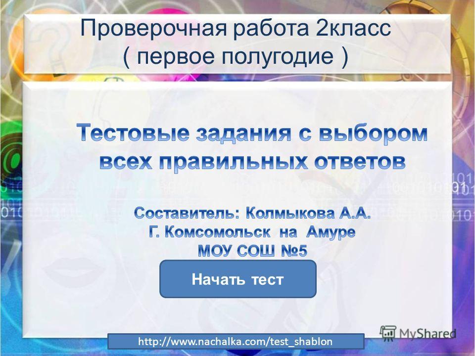 Проверочная работа 2 класс ( первое полугодие ) Начать тест Использован шаблон создания тестов в PowerPointшаблон создания тестов в PowerPoint http://www.nachalka.com/test_shablon