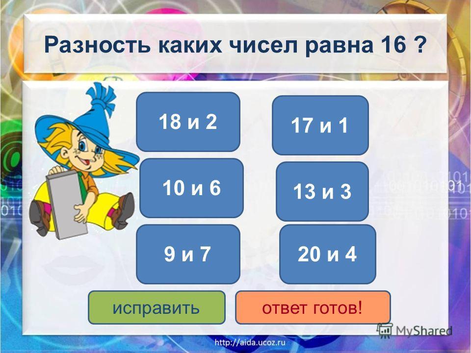 Разность каких чисел равна 16 ? 17 и 1 20 и 4 18 и 2 10 и 6 9 и 7 13 и 3 исправитьответ готов!