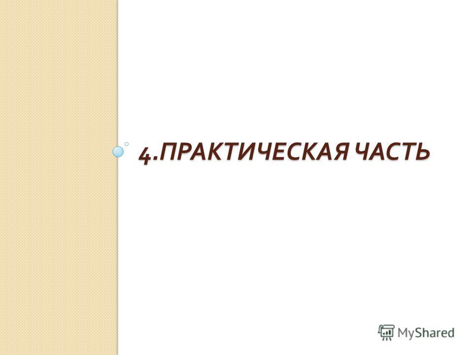 4. ПРАКТИЧЕСКАЯ ЧАСТЬ