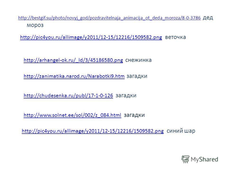http://arhangel-ok.ru/_ld/3/45186580.pnghttp://arhangel-ok.ru/_ld/3/45186580. png снежинка http://zanimatika.narod.ru/Narabotki9.htmhttp://zanimatika.narod.ru/Narabotki9. htm загадки http://chudesenka.ru/publ/17-1-0-126http://chudesenka.ru/publ/17-1-