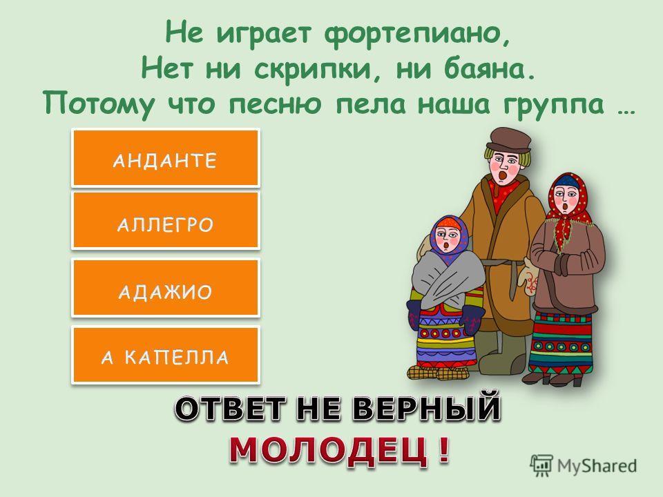 Чтобы начать игру, нажми на картинку 10 вопросов о русской песне младшим школьникам. составитель Лапина С.А. Лежит на востоке большая страна, Морями, лесами богата она. Народ работящий в стране той живёт, Он в горе и радости песни поёт.
