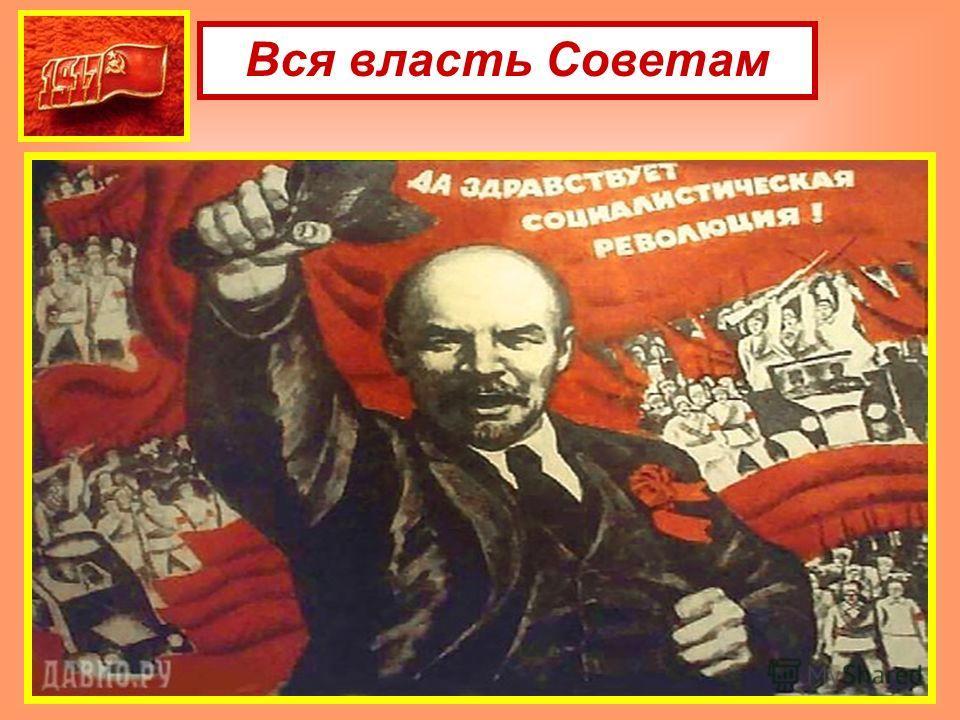 Вся власть Советам Октябрьская революция (полное официальное название в СССР Великая Октябрьская социалистическая революция, альтернативные названия: Октябрьский переворот, большевистский переворот, третья русская революция) одно из крупнейших полити
